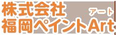株式会社 福岡ペイントArt