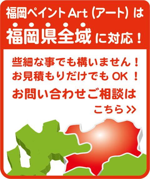 福岡ペイントアートは福岡県全域に対応しています!