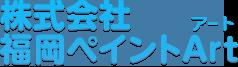 福岡ペイントArt