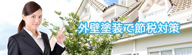 外壁塗装で節税対策